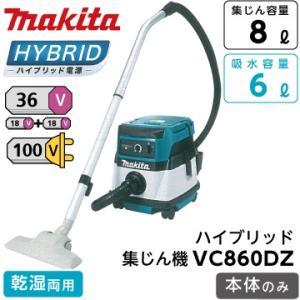 マキタ ハイブリッド集じん機 VC860DZ 乾湿両用 36V 〔100V〕|fukucom