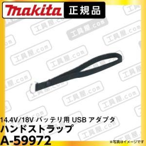 マキタ 14.4V/18Vバッテリ用USBアダプタADP05用  ハンドストラップ A-59972 《送料500円 対象商品》|fukucom