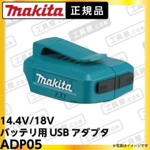 マキタ 14.4V/18V バッテリ用USBアダプタ 2口付 ADP05|fukucom