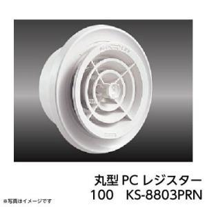 丸型PCレジスター 100 KS-8803PRN fukucom