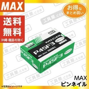 【送料無料】 MAX P15F3   ピンネイル ライトベージュ まとめ買い30箱 fukucom