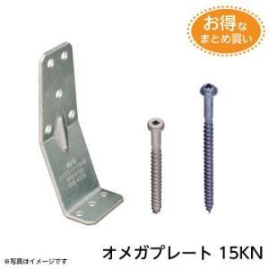 オメガプレート 15KN(50個入り) fukucom