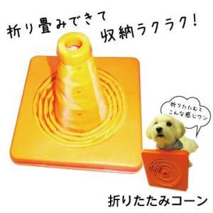 折りたたみコーン|fukucom