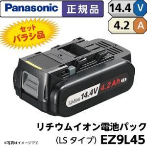 パナソニック リチウムイオン電池パックLSタイプ EZ9L45 正規品/バラシ品|fukucom
