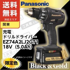 【限定色】Black&Gold パナソニック 充電ドリルドライバー EZ74A2LJ2GT1 18V Dual (5.0Ah) 【送料無料(関東のみ】 ブラック & ゴールド|fukucom