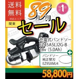 パナソニック/充電式バンドソー/EZ45A5LJ2G-Bz(替刃付き)【送料無料(関東のみ】|fukucom