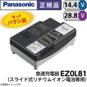 パナソニック 急速充電器(スライド式リチウムイオン電池専用) EZ0L81 正規品/バラシ品|fukucom
