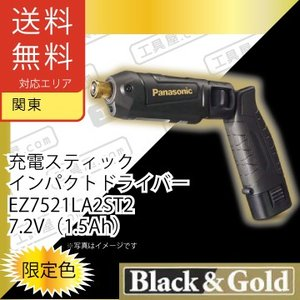 【限定色】Black&Gold パナソニック 充電スティックインパクトドライバー EZ7521LA2ST2 7.2V(1.5Ah)【送料無料(関東のみ】ブラック & ゴールド fukucom