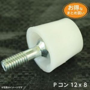 Pコン12x8(500個入り)|fukucom