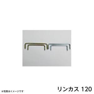 リンカス 120 fukucom