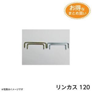 リンカス 120(100本入り) fukucom