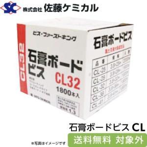 佐藤ケミカル 石膏ボードビス CL41 (3.8x41mm)網目頭 (1300本入り) fukucom