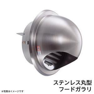 宇佐美工業 ステンレス丸型フードガラリ 100 FD付 UK-GN fukucom