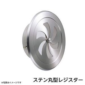 ステン丸型レジスター 150 UK-RN fukucom