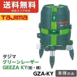 タジマ グリーンレーザー GEEZA KY (矩・横)《本体のみ》 GZA-KY 【送料無料】|fukucom