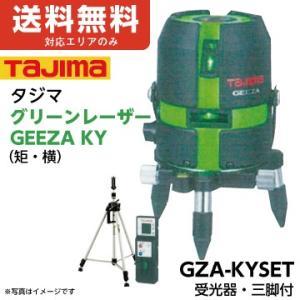 タジマ グリーンレーザー GEEZA KY SET (矩・横)受光器・三脚付 GZA-KYSET 【送料無料】|fukucom