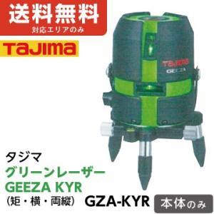 タジマ グリーンレーザー GEEZA KYR (矩・横・両縦)《本体のみ》 GZA-KYR 【送料無料】|fukucom