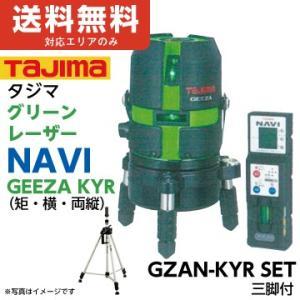 タジマ グリーンレーザー NAVI GEEZA KYR SET(矩・横・両縦)三脚付GZAN-KYRSET【送料無料】|fukucom