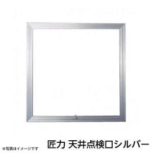 匠力 天井点検口 シルバー ACH60|fukucom