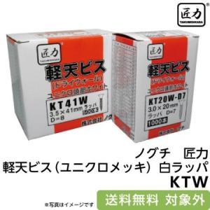 ノグチ 匠力 軽天ビス (ドライウォール) ユニクロメッキ KT25W (3.5×25mm) ラッパ D=8 (1000本入り)|fukucom