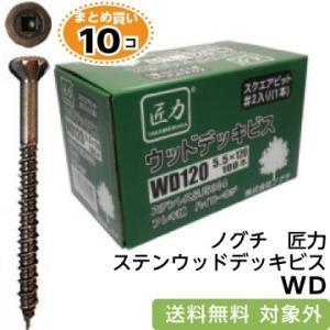 ノグチ 匠力 ステンウッドデッキビス WD90 (5.5×90mm) フレキ SUS304 (100本入り) ●まとめ買い10個セット fukucom