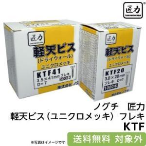 ノグチ 匠力 軽天ビス (ドライウォール) ユニクロメッキ KTF22(3.5×22mm) フレキ D=7 (1000本入り)|fukucom