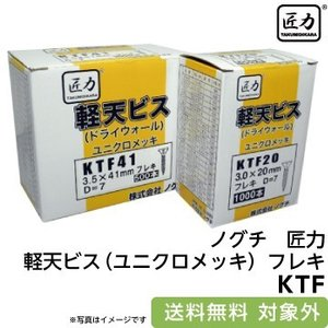 ノグチ 匠力 軽天ビス (ドライウォール) ユニクロメッキ KTF41(3.5×41mm) フレキ D=7 (500本入り)|fukucom