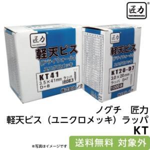 ノグチ 匠力 軽天ビス (ドライウォール) ユニクロメッキ KT22 (3.5×22mm) ラッパ D=8 (1000本入り)|fukucom