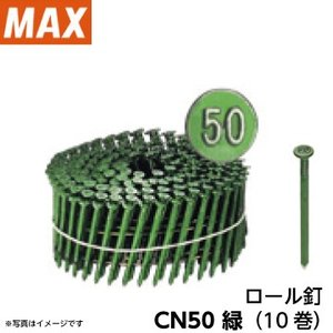 MAX ロール釘 CN50 黄緑 FC50V9 (250本×10巻)|fukucom