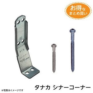 タナカ シナーコーナー(50個入り) fukucom