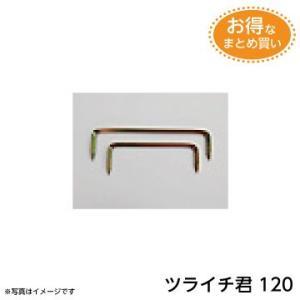 ツライチ君 120(100本入り) fukucom