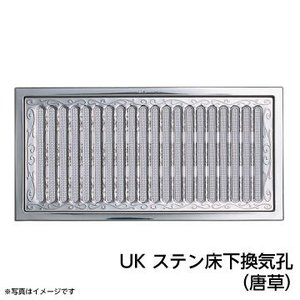 UK ステン床下換気孔 120X300(唐草)網付 UK-Y(厚口) fukucom