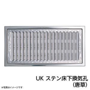 UK ステン床下換気孔 150X300(唐草)網付 UK-Y(厚口) fukucom