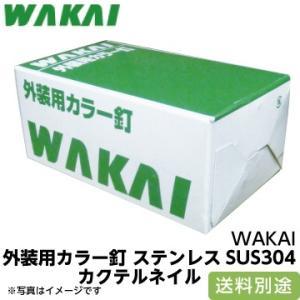 WAKAI 外装用カラー釘 ステンレスSUS304 カクテルネイル#15*25 SP-5:新茶 fukucom