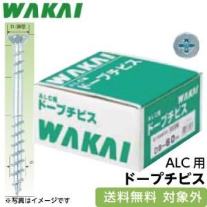 若井産業 WAKAI ALC用ドーブチビス DB-60 (200本入り) fukucom
