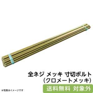 全ネジ メッキ 寸切ボルト M12x1000 (クロメートメッキ) 並目|fukucom