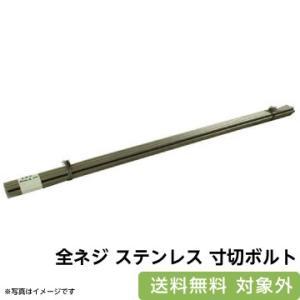 全ネジ ステンレス 寸切ボルト M8x1000 (並目)|fukucom