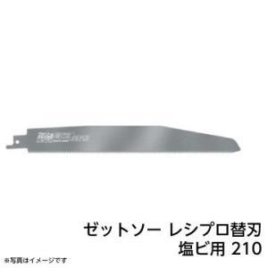 ゼットソー レシプロ替刃 塩ビ用 210|fukucom