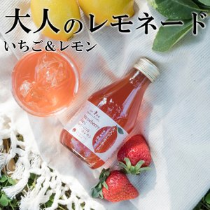 大人のレモネード ノンアルコール カクテル イチゴ&レモン 果汁85% ゆうべに果汁 180ml|fukuda-farm