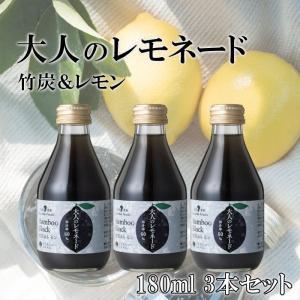 竹炭パウダー入り 食用竹炭 40mg チャコールクレンズ レモネード ノンアルコールカクテル  竹炭&レモン 果汁60% ジンフレーバー 180ml 3本セット|fukuda-farm