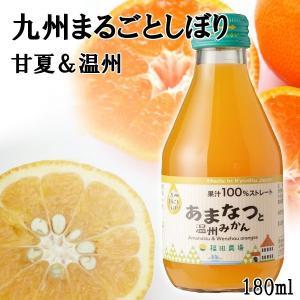 ジュース 甘夏 温州みかん まるごとしぼり ストレート 1本 180ml 九州 柑橘|fukuda-farm