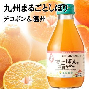 ジュース デコポン 温州みかん まるごとしぼり ストレート 1本 180ml 九州 柑橘|fukuda-farm