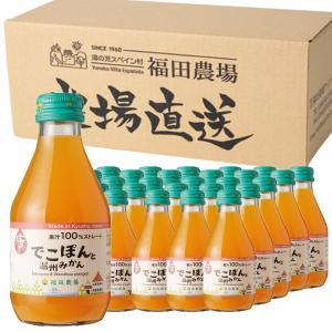 ジュース デコポン 温州みかん 100% ストレート 180ml 30本 送料無料|fukuda-farm