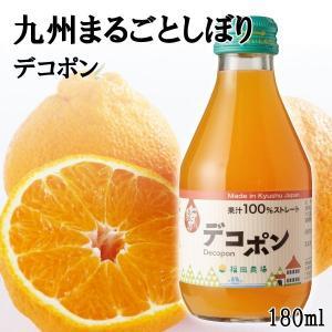 ジュース デコポン 九州まるごとしぼりストレート 1本180ml|fukuda-farm