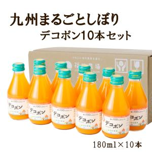 お中元 2021 ギフト みかんジュース ストレート デコポン 九州まるごとしぼり 10本セット 180ml 九州 国産|fukuda-farm