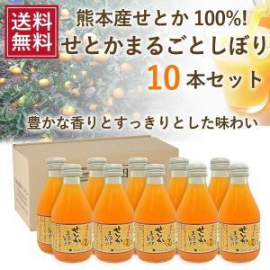 ジュース せとか 送料無料 まるごとしぼり ストレート 10本 180ml 九州 熊本 限定|fukuda-farm
