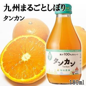 みかんジュース ストレート タンカン 九州まるごとしぼり 九州 国産 1本180ml|fukuda-farm