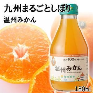 みかんジュース ストレート  温州みかん 九州まるごとしぼり 九州 国産 1本180ml|fukuda-farm