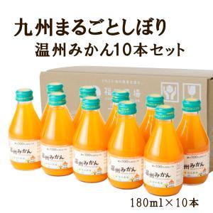 みかんジュース 温州みかん 九州まるごとしぼり 10本セット 熊本 送料無料 180ml|fukuda-farm