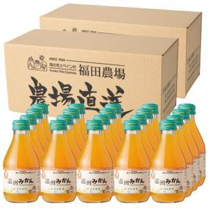 ジュース 温州みかん まるごとしぼり ストレート 180ml 20本 九州 柑橘|fukuda-farm